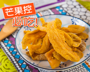 Dried Mango越南芒果乾