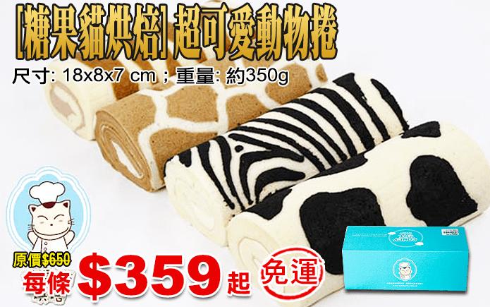 [糖果猫烘焙]超可爱动物卷 令人疯狂的可爱疗愈蛋糕!