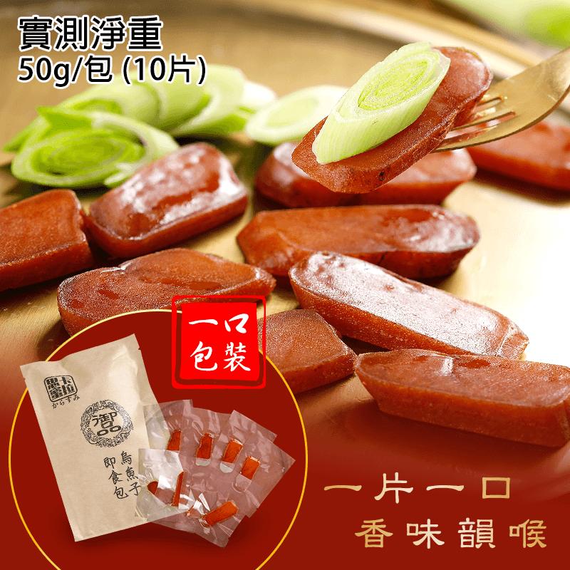 台湾野生乌鱼子零食包,今日结帐再打85折!
