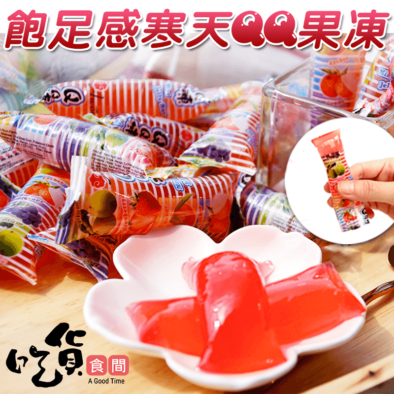 輕食飽足感寒天QQ果凍,本檔全網購最低價!