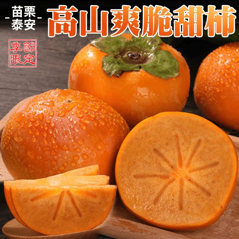 【吃貨食間】苗栗泰安高山爽脆甜柿,限時4.3折,請把握機會搶購!