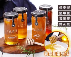 加拿大Nude頂級蜂蜜,今日結帳再打88折
