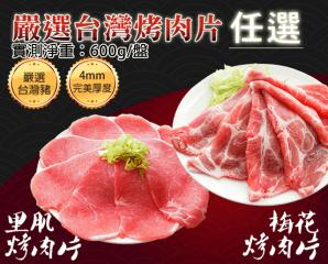超大份量台灣豬肉片任選,限時7.4折,今日結帳再享加碼折扣