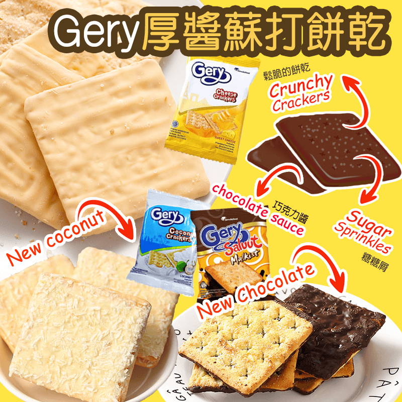GERY超濃厚醬蘇打餅乾,今日結帳再打85折!