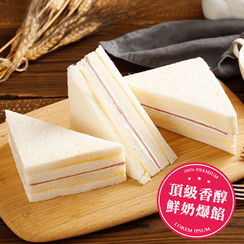 法式手工經典鮮奶三明治,限時破盤再打8折!