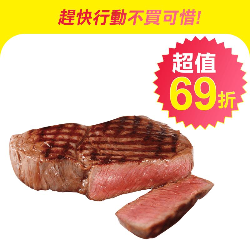 澳洲安格斯黑牛凝脂牛排,本檔全網購最低價!