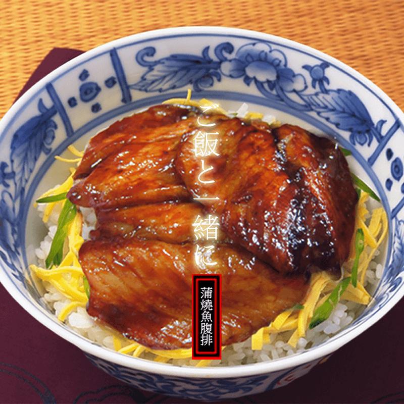 日式香甜蒲燒鯛魚腹排,限時破盤再打8折!