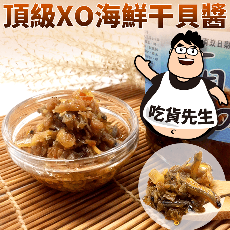 吃貨先生頂級調味XO海鮮干貝醬,限時破盤再打82折!