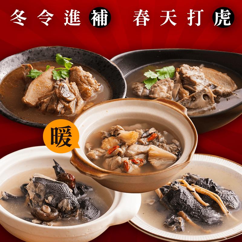 豐味香魔法廚房冬季燉補麻油猴頭菇湯品,限時破盤再打78折!