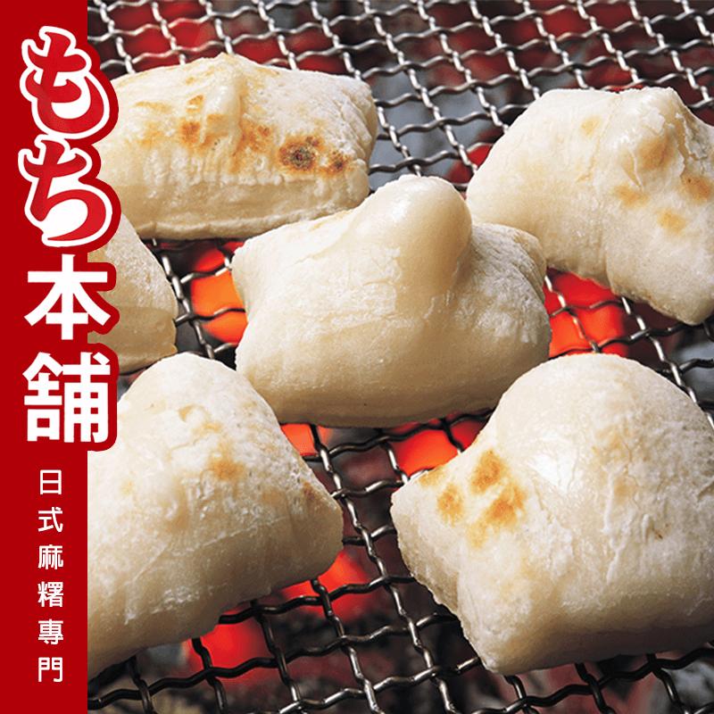 hana日式Q彈碳烤麻糬,限時5.1折,請把握機會搶購!