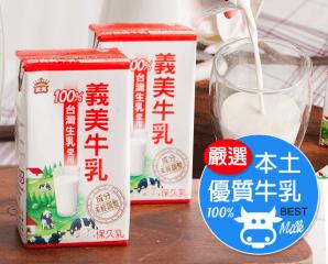 100%台灣生乳製義美牛乳,限時4.6折,請把握機會搶購!