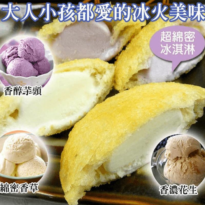 激爽酥脆吐司炸冰淇淋,今日結帳再打85折!