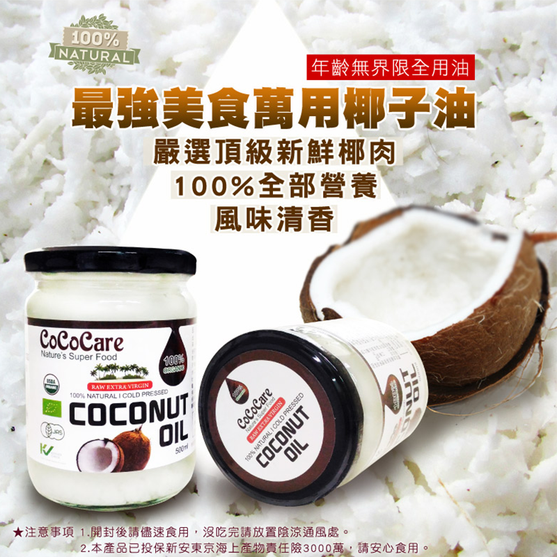 CoCoCare冷壓初榨椰子油,今日結帳再打85折!