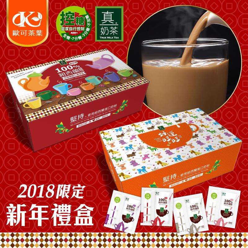 歐可真奶茶控糖版禮盒,限時6.2折,請把握機會搶購!