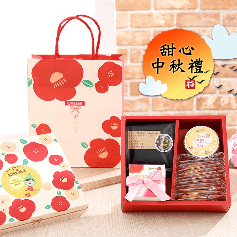 甜心公益中秋禮盒,限時10.0折,請把握機會搶購!