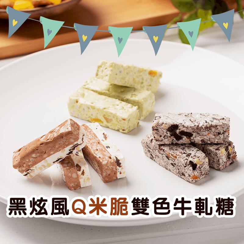 胡老爹菓子工房黑炫風Q米脆雙色牛軋糖,本檔全網購最低價!