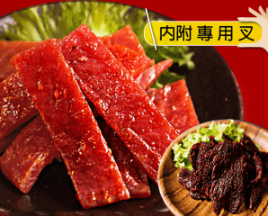【這一包】爆紅鮮嫩肉乾,限時5.9折,今日結帳再享加碼折扣