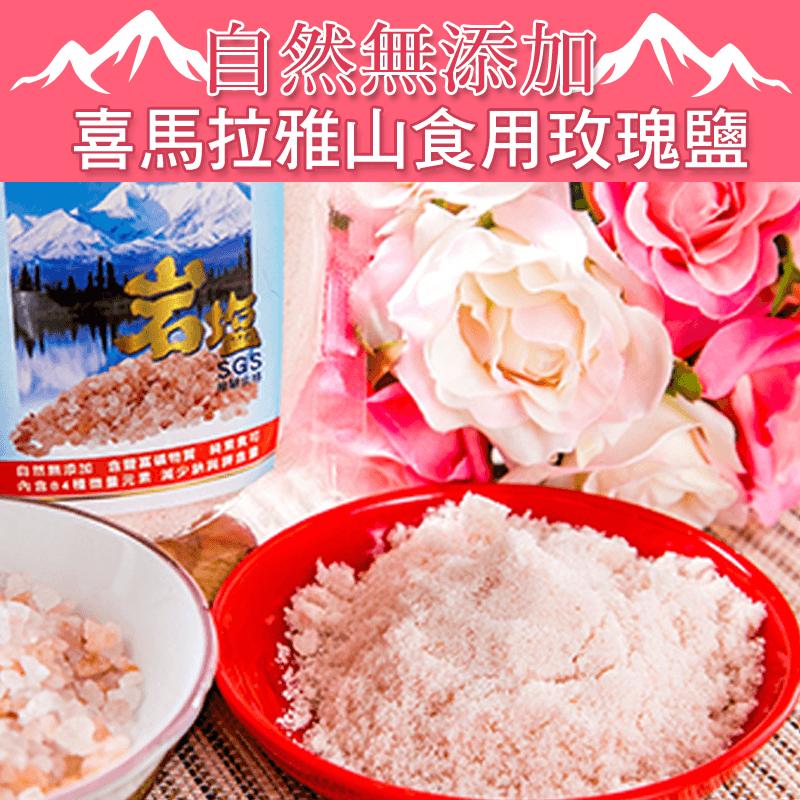 自然無添加喜馬拉雅山食用玫瑰鹽,限時破盤再打8折!