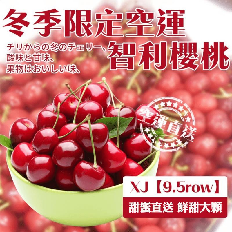 智利特鮮甜櫻桃禮盒9.5R,本檔全網購最低價!