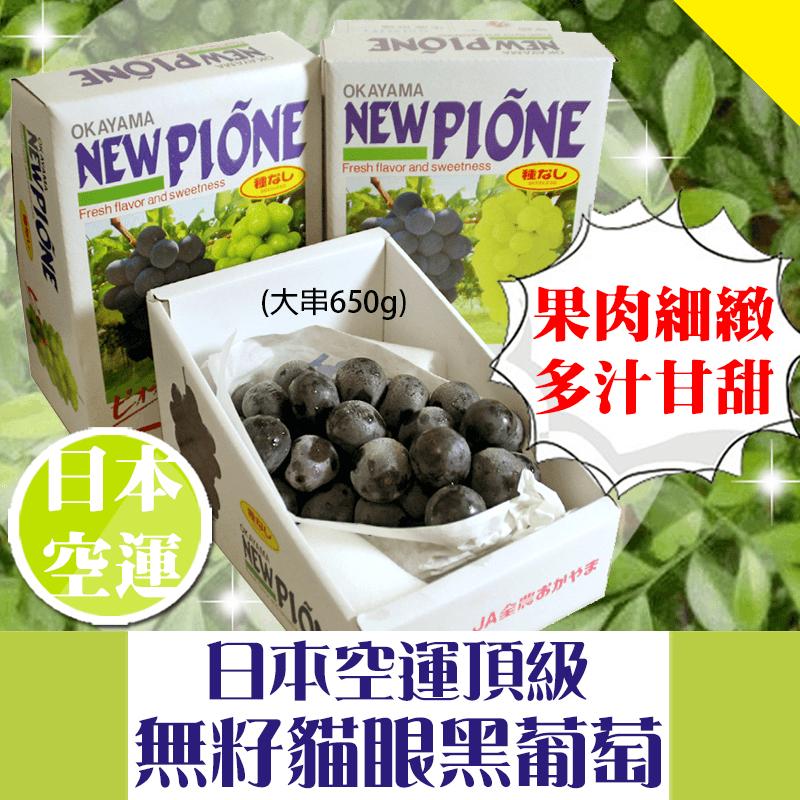 日本極品無籽甜貓眼葡萄,限時5.5折,請把握機會搶購!