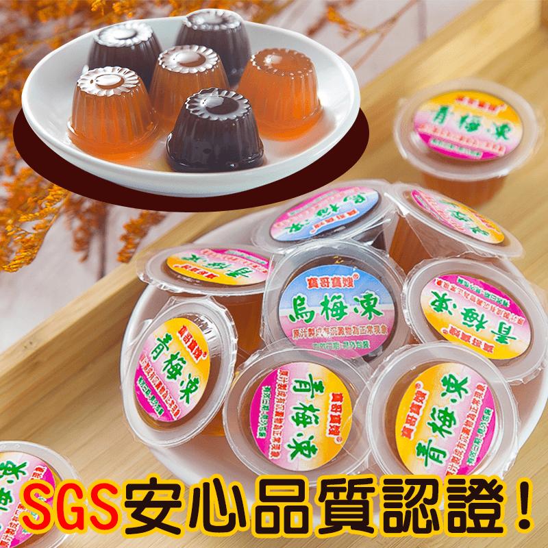 SGS夏日沁涼梅子果凍,限時破盤再打82折!