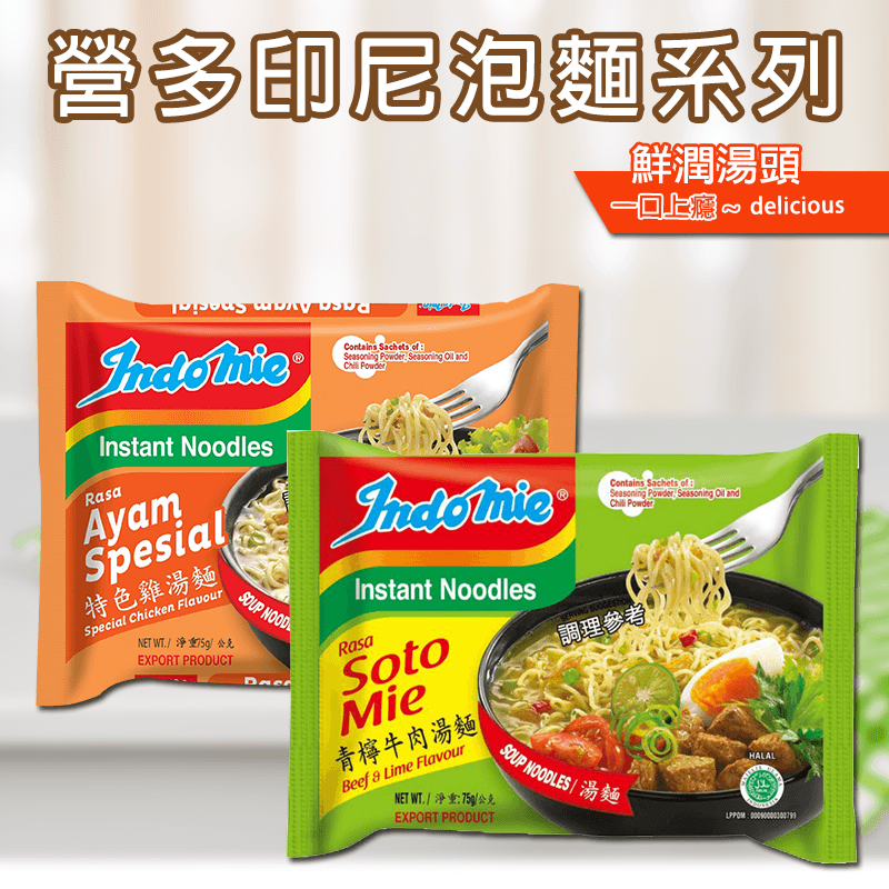 全球熱銷印尼營多泡麵,限時4.5折,請把握機會搶購!