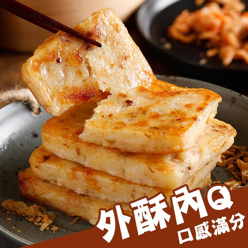 東港五星級櫻花蝦蘿蔔糕,限時破盤再打82折!