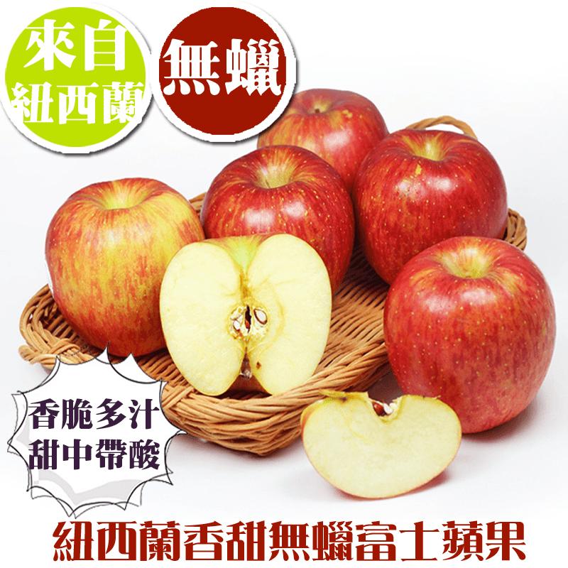 紐西蘭香甜無蠟富士蘋果,限時3.3折,請把握機會搶購!