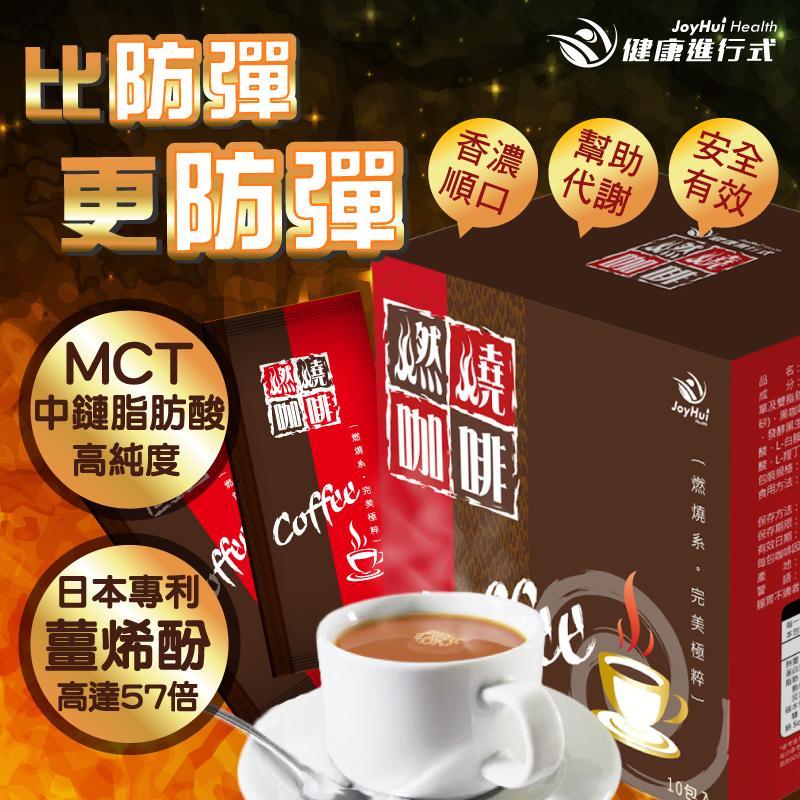 熱銷MCT燃燒防彈咖啡,限時6.1折,請把握機會搶購!
