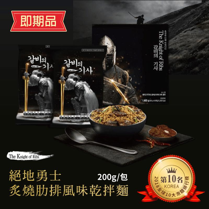 韓國勇士肋排風味乾拌麵,限時3.3折,請把握機會搶購!