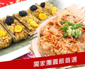 竹筒米糕/櫻花蝦米糕,限時3.5折,今日結帳再享加碼折扣