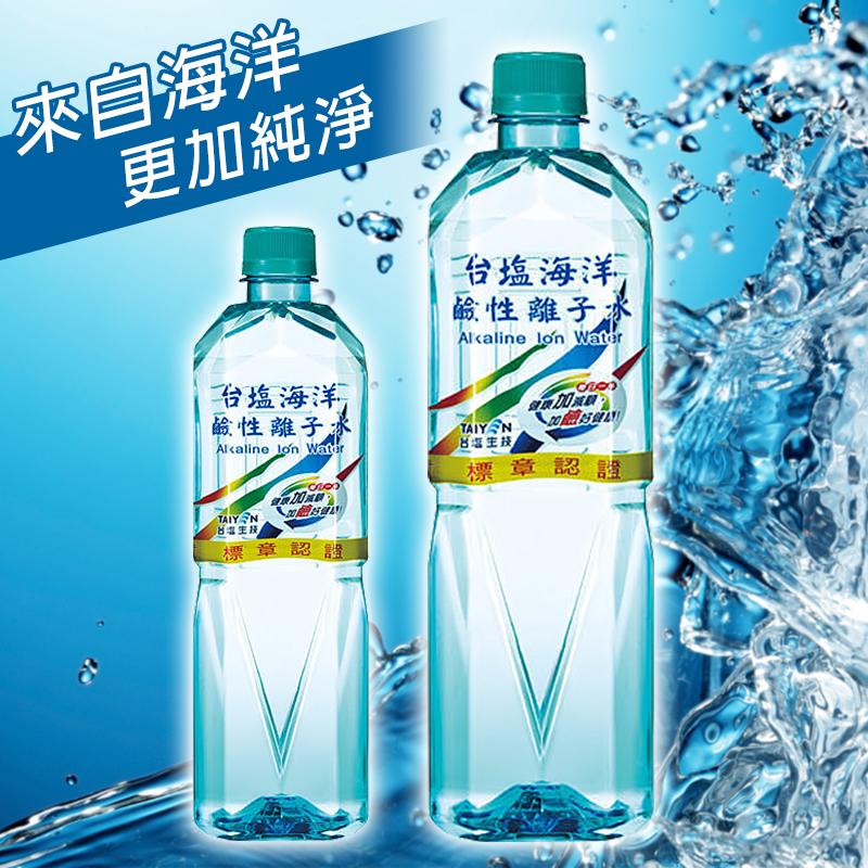台鹽海洋鹼性離子水,限時7.6折,請把握機會搶購!