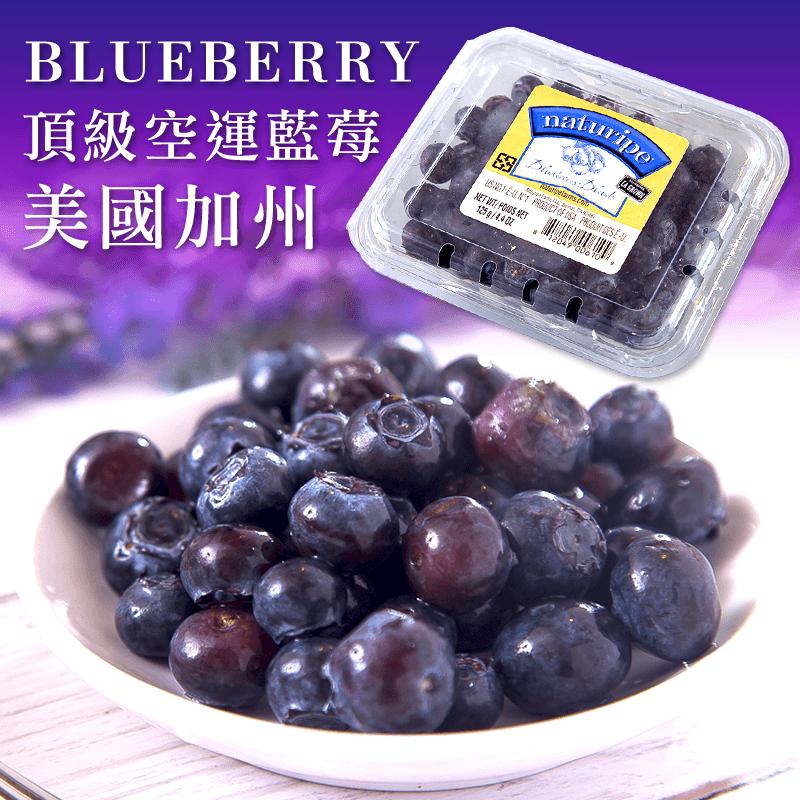 美國進口空運加州藍莓,限時3.2折,請把握機會搶購!