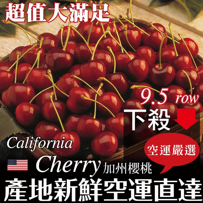 9.5ROW空運加州櫻桃禮盒,限時5.7折,請把握機會搶購!