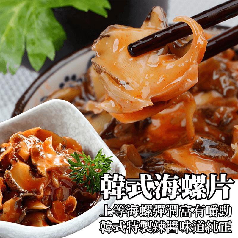 爽口開胃韓式海螺片,本檔全網購最低價!