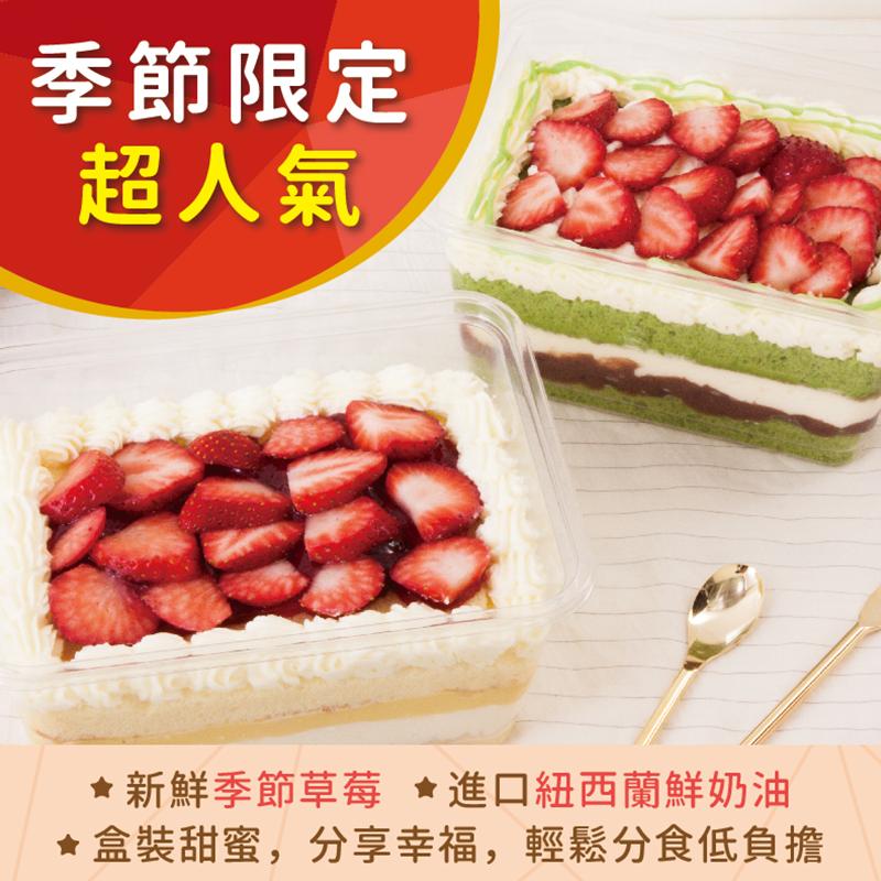 巴特里季節草莓盒蛋糕,本檔全網購最低價!