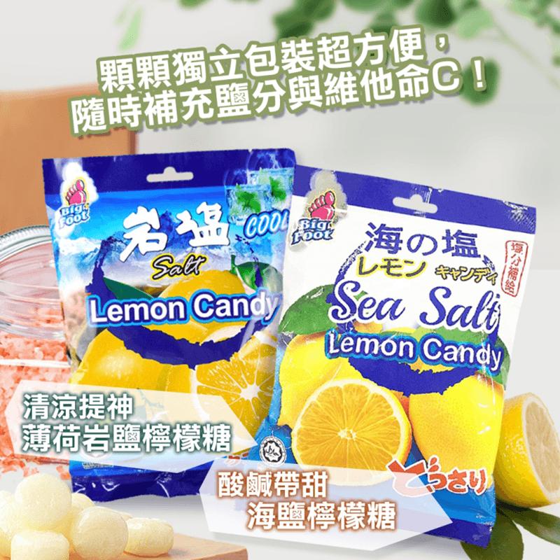 甜酸岩鹽檸檬糖系列,本檔全網購最低價!