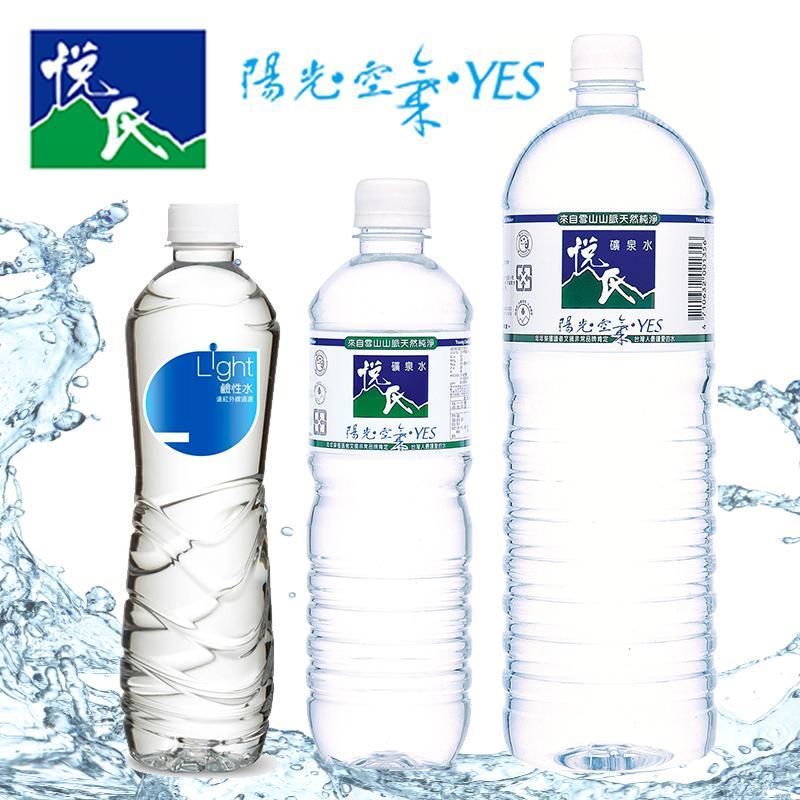 悅氏Light鹼性水/礦泉水,限時5.8折,請把握機會搶購!