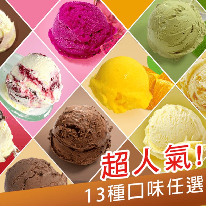 頂級法式手作綿密冰淇淋,限時破盤再打8折!