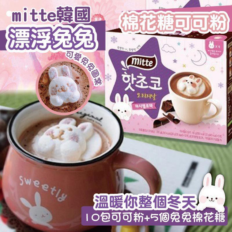 韓國漂浮兔兔棉花糖可可,今日結帳再打85折