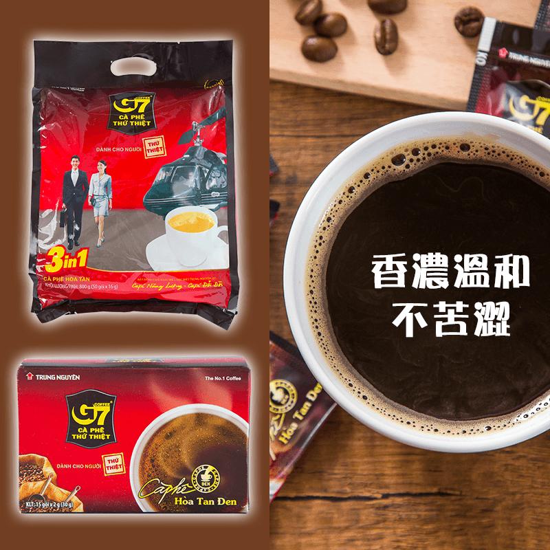越南狂銷G7黑咖啡三合一,今日結帳再打85折