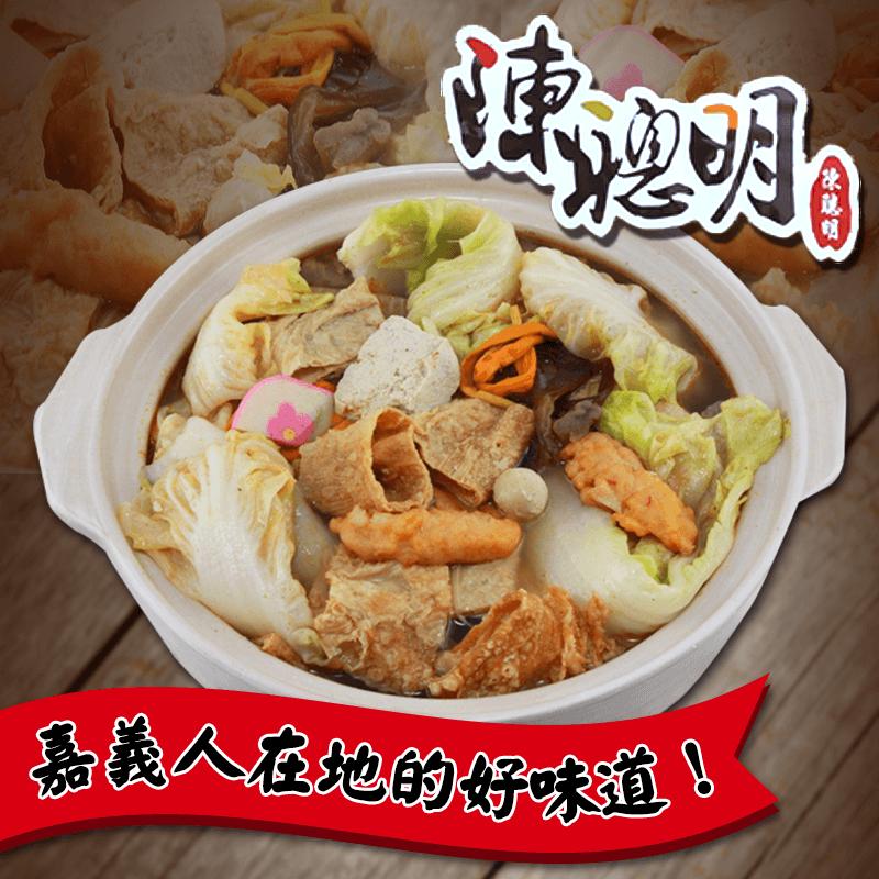 【陳聰明沙鍋魚頭】道地湯頭沙鍋菜,限時6.1折,請把握機會搶購!