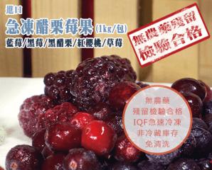 嚴選進口冷凍醋栗莓果,限時5.8折,今日結帳再享加碼折扣