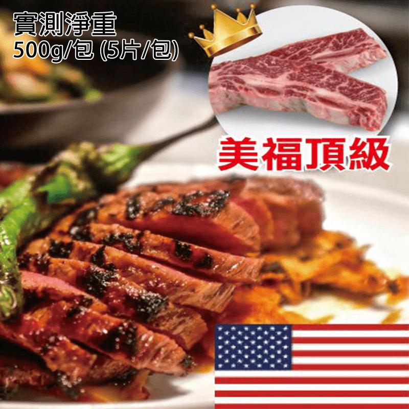 美福美國頂級帶骨牛小排,本檔全網購最低價!