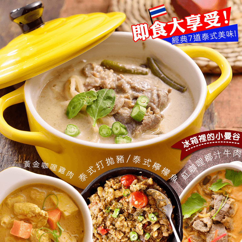 泰亞迷泰式經典即食料理,限時7.1折,請把握機會搶購!