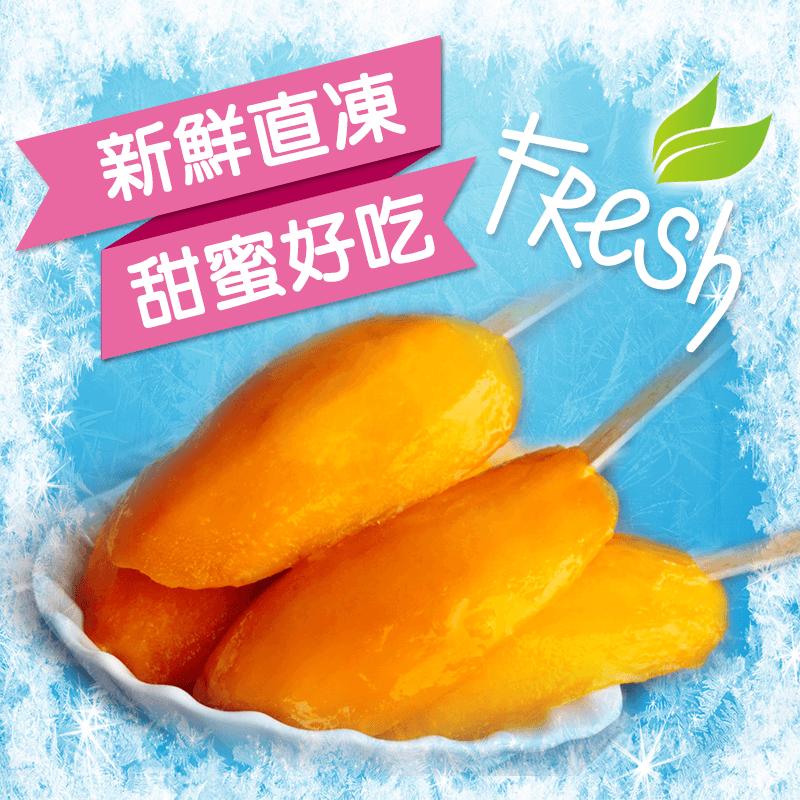 泰國超新鮮速凍芒果冰,限時破盤再打8折!