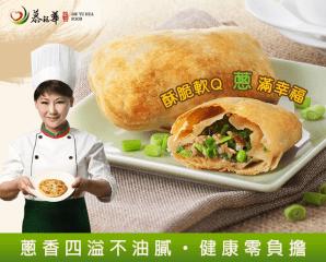 【慕鈺華】香脆烤蔥油餅,限時8.7折