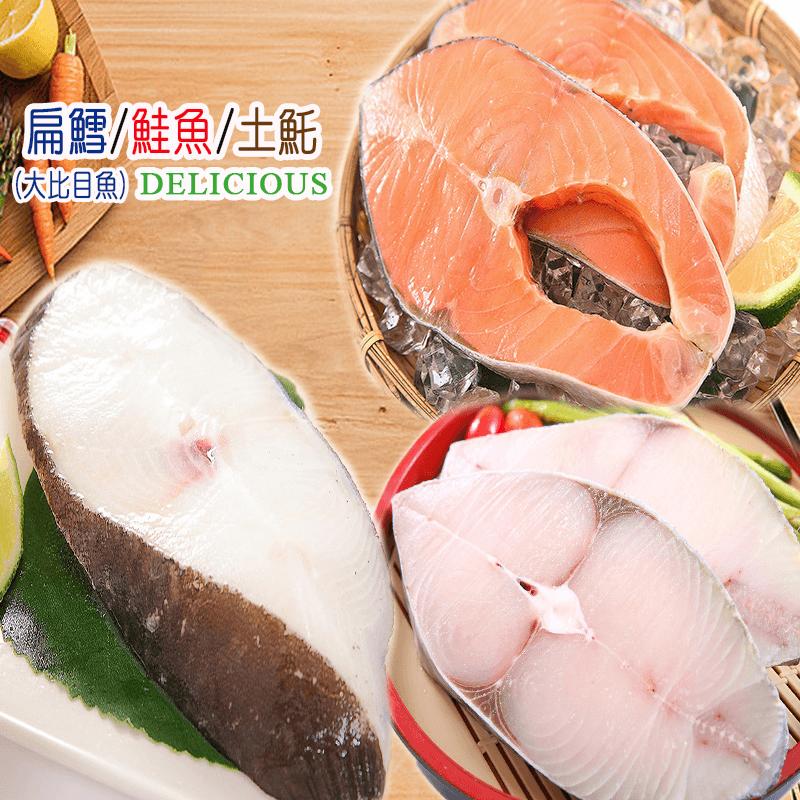 超值熱銷扁鱈鮭魚土魠,限時破盤再打82折!