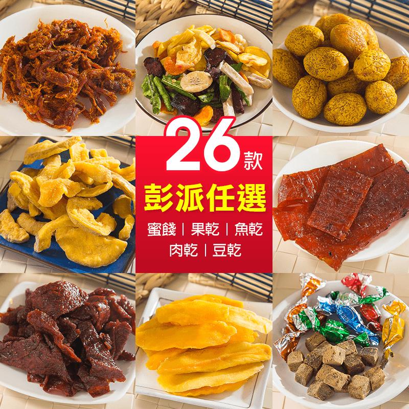祥禾食品肉乾/蜜餞系列,本檔全網購最低價!