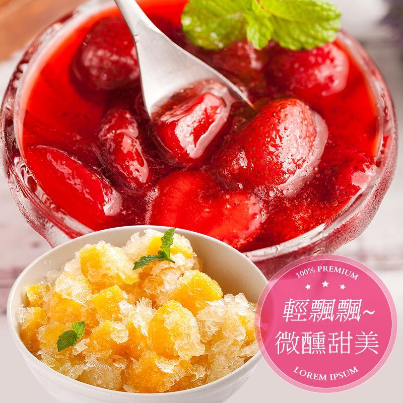 微醺果香酒釀芒果草莓冰,今日結帳再打85折!